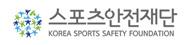스포츠안전재단